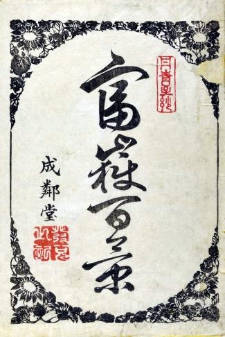Fugaku1_002